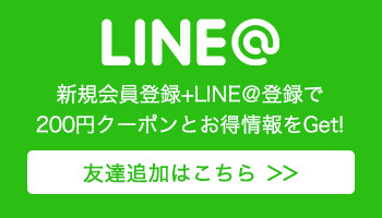 LINE@友達追加はこちら